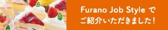 Furano Job Styleで紹介されました